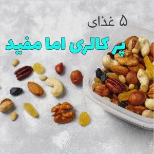 5 غذای پر کالری اما مفید