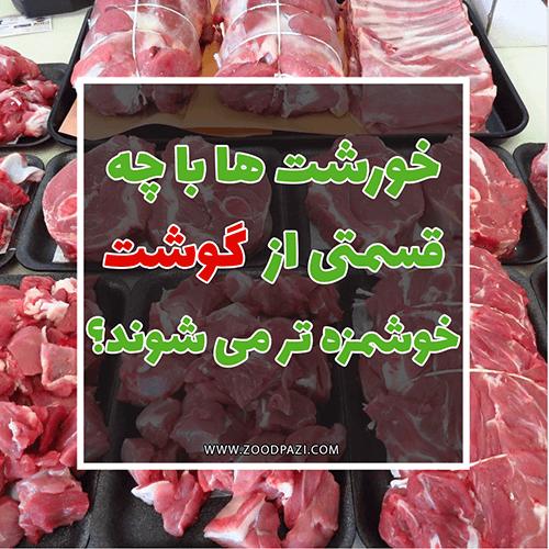 گوشت مخصوص هر خورشت